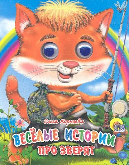 Корнеева О.: Веселые истории про зверят