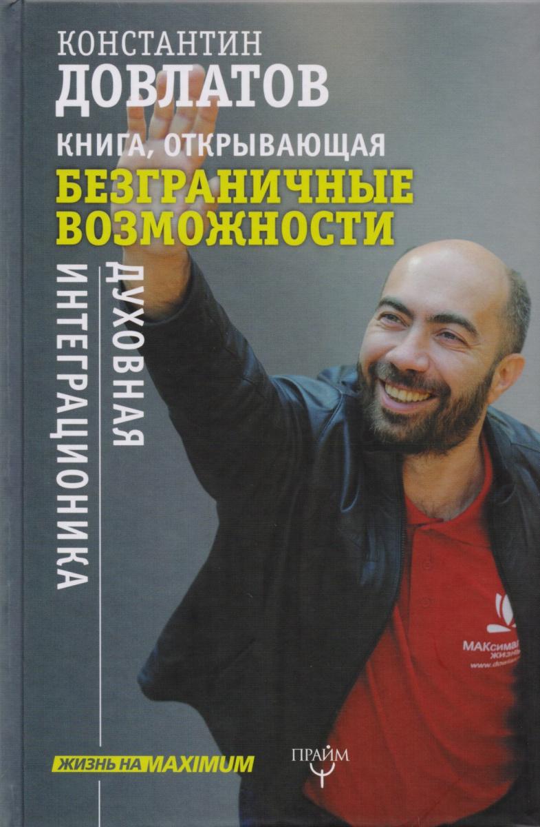 Довлатов К. Книга, открывающая безграничные возможности. Духовная интеграционика