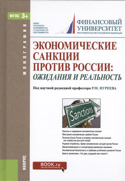 Экономические санкции против России: ожидания и реальность