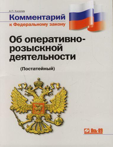 Комм. к ФЗ Об оперативно-розыскной деятельности
