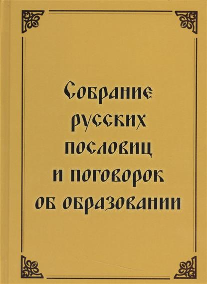Собрание русских пословиц и поговорок об образовании