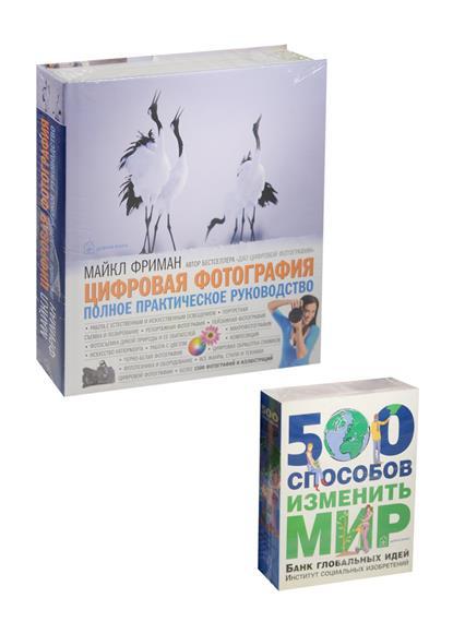 Цифровая фотография. Полное практическое руководство. 500 способов изменить мир (комплект из 2 книг)
