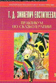 Зинкевич-Евстигнеева Т. Практикум по сказкотерапии татьяна зинкевич евстигнеева узор отношений