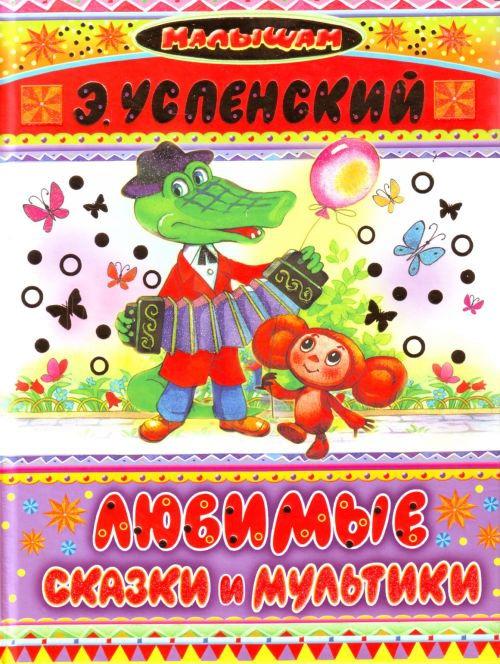 Успенский Э. Любимые сказки и мультики самые любимые мультики выпуск 5