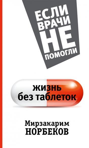 Жизнь без таблеток