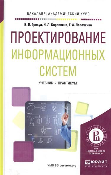 Грекул В., Коровкина Н., Левочкина Г. Проектирование информационных систем. Учебник и практикум для академического бакалавриата