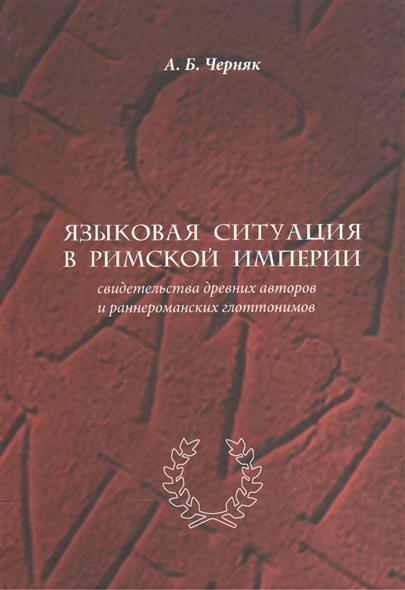 Языковая ситуация в Римской Империи: свидетельства древних авторов и раннероманских глоттонимов