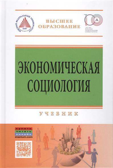цены Воденко К. (ред.) Экономическая социология. Учебник