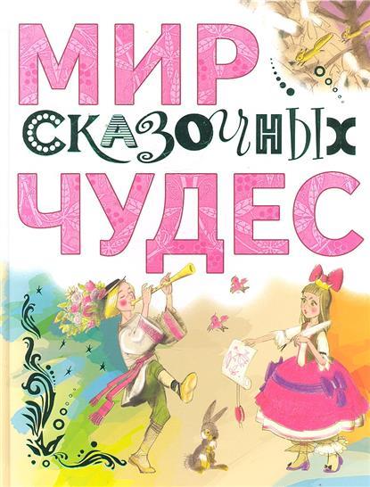 Маршак С., Сутеев В. и др. Мир сказочных чудес сутеев в г  мышонок и карандаш