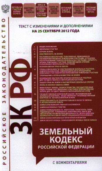 Земельный кодекс Российской Федерации. Текст с изменениями и дополнениями на 25 сентября 2012 года