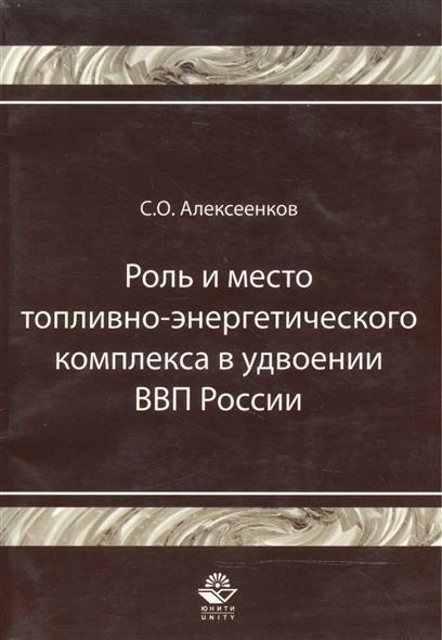 Роль и место топливно-энергитич. комплекса в удвоении ВВП России