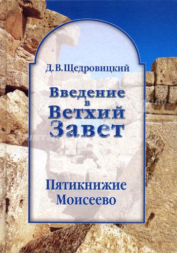 Щедровицкий Д. Введение в Ветхий Завет Пятикнижие Моисеево