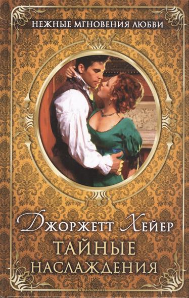 Хейер Дж. Тайные наслаждения. Роман ISBN: 9785991031387 хейер дж тайные наслаждения роман