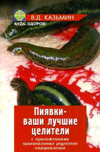 Казьмин В. Пиявки ваши лучшие целители пиявки в аптеке днепропетровска