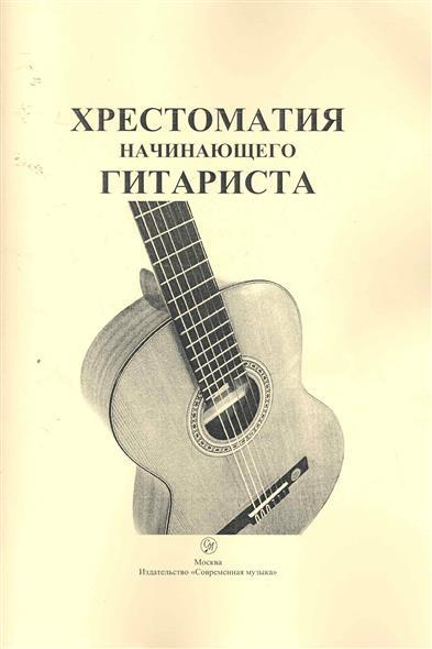Хрестоматия начинающего гитариста