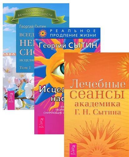 Всегда здоровая нервная 1 + Исцеляющие настрои + Лечебные сеансы (комплект из 3 книг)