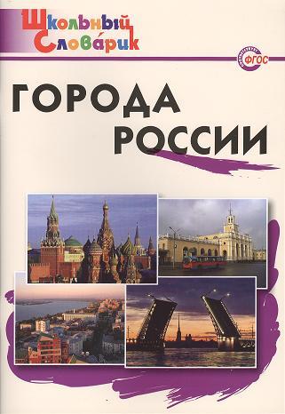 Города России. Начальная школа. Издание второе, переработанное