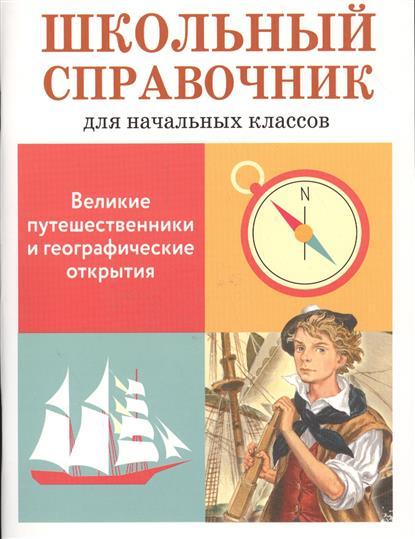 Позина Е., Давыдова Т. (авт-сост.) Великие путешественники и географические открытия книги эксмо великие русские путешественники