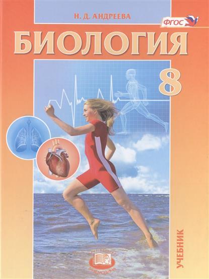 Биология. 8 класс. Человек и его здоровье. Учебник