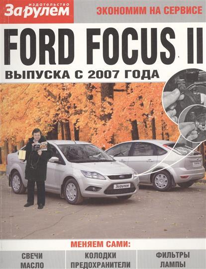 Ревин А. (ред.) Ford Focus II выпуска с 2007 года гарнитура panasonic rp bts35gc вкладыши синий беспроводные bluetooth