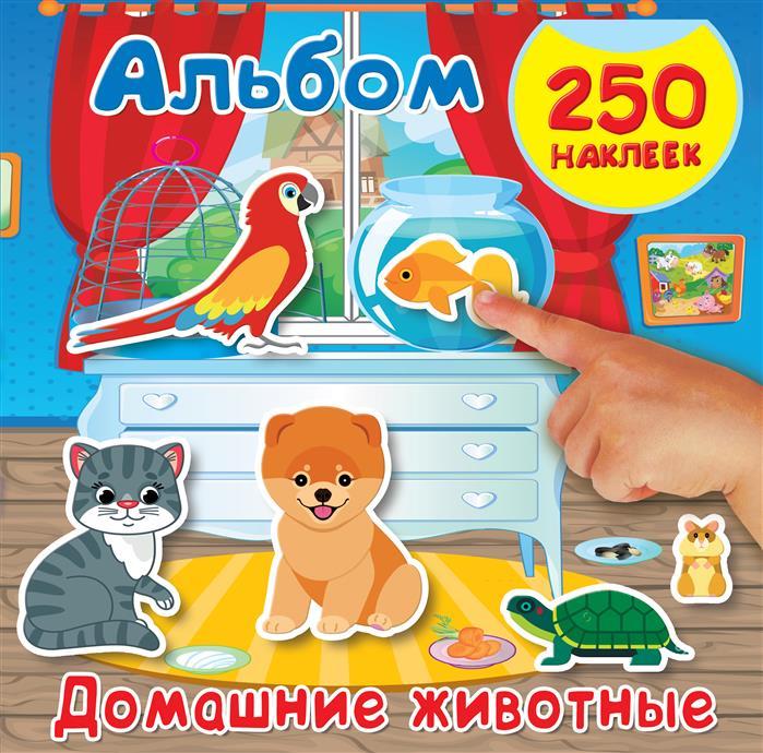 Домашние животные. Альбом 250 наклеек