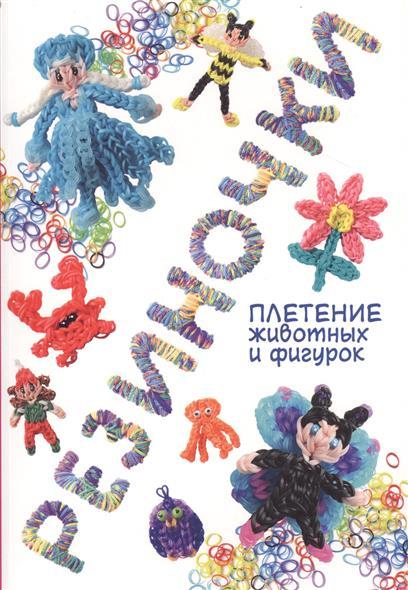 Резиночки: плетение животных и фигурок. Плетеные фигурки из резиночек