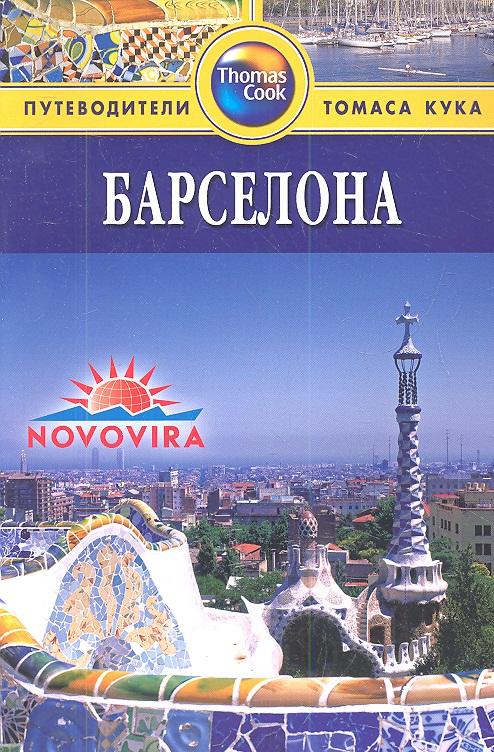 Томсон Дж., Уильямс Р. Барселона. Путеводитель. 2-е издание, переработанное и дополненное