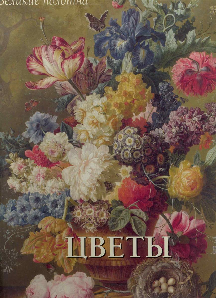 Калмыкова В. Цветы калмыкова в фрукты