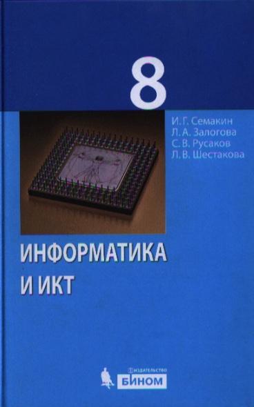 Информатика и ИКТ. Учебник для 8 класса. 6-е издание