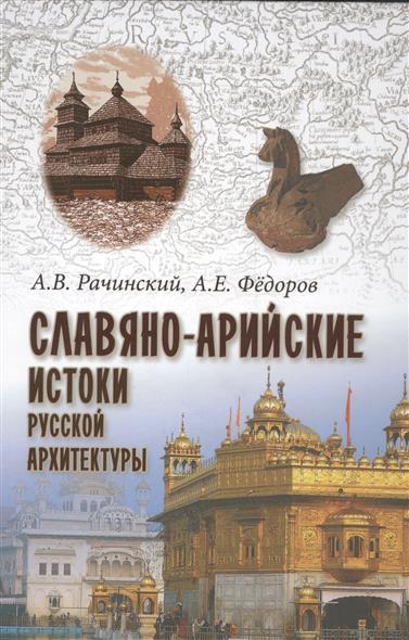 Славяно-арийские истоки русской архитектуры