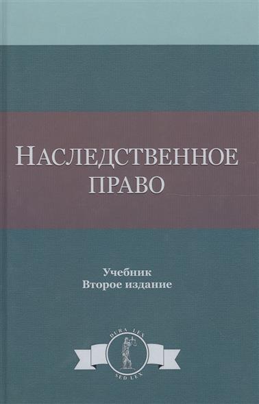 Наследственное право. Учебник. 2 издание