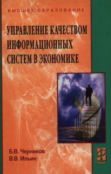 Управление качеством информ. систем в экономике Учеб. пос.