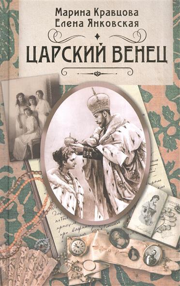 Кравцова М., Янковская Е. Царский . Роман