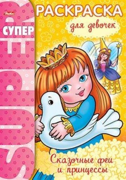 Баранова И. (худ.) СуперРаскраска Для девочек Сказочные феи и принцессы баранова и худ суперраскраска для девочек сказочные феи и принцессы
