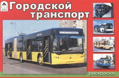 Раскраска. Городской транспорт