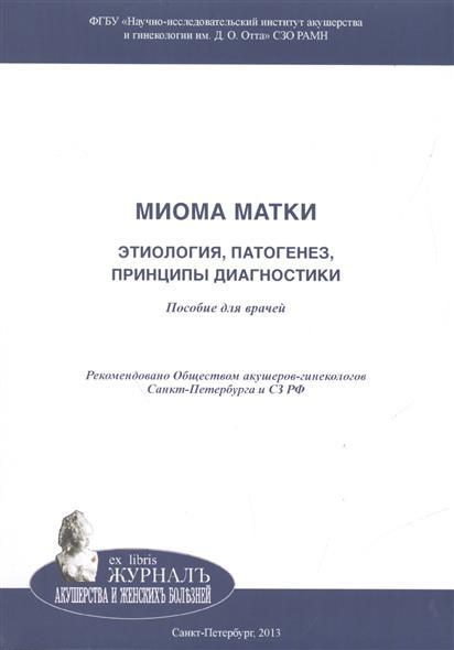 Миома матки. Этиология, патогенез, принципы диагностики. Пособие для врачей