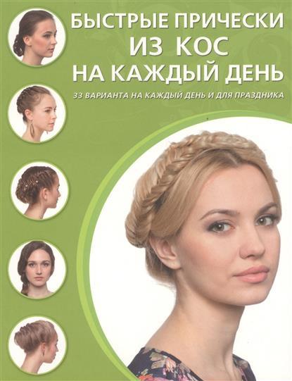 Крашенинникова Л. (ред.) Быстрые прически из кос на каждый день: 33 варианта на каждый день и для праздника