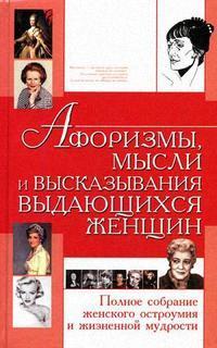 Фото Шлопак Т. (сост.) Афоризмы мысли и высказывания выдающихся женщин soundtronix s 174
