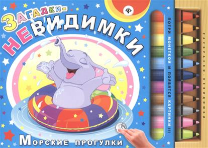 Гордиенко С. Загадки-невидимки. Морские прогулки феникс премьер загадки невидимки волшебное королевство