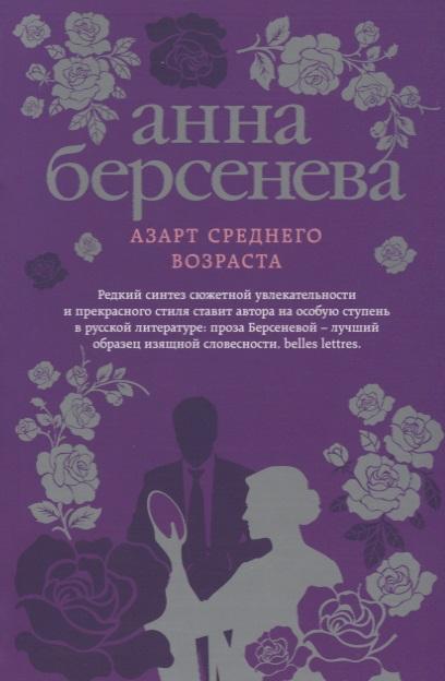 Берсенева А. Азарт среднего возраста татьяна алюшина счастье среднего возраста