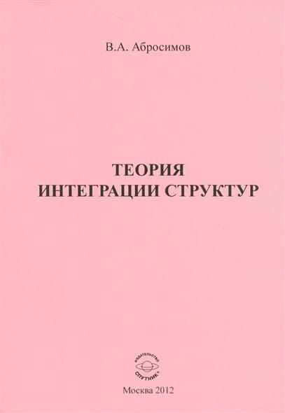 Абросимов В. Теория и интеграция структур абросимов в реабилитация больных хобл