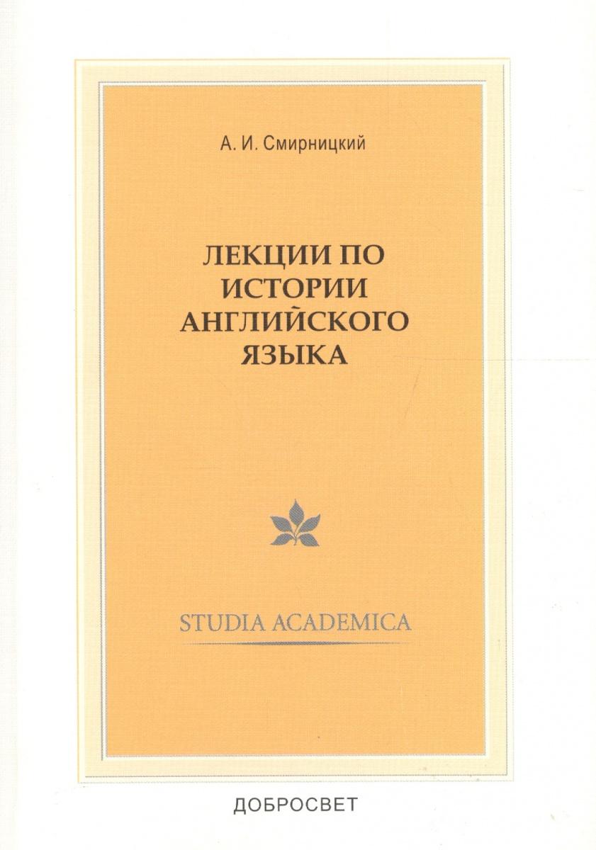 Смирницкий А. Лекции по истории англ. языка