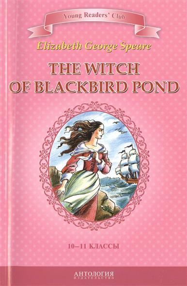 Speare E. The Witch of Blackbird Pond = Ведьма с пруда Черных Дроздов. Книга для чтения на английском языке в 10-11 классах общеобразовательных учебных заведений shakespeare w the merchant of venice книга для чтения