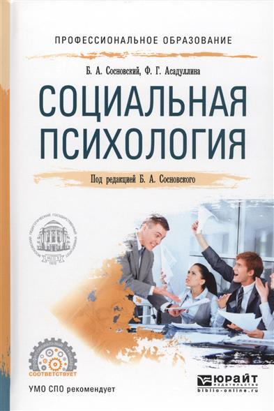 Сосновский Б., Асадуллина Ф. Социальная психология трейси б психология продаж