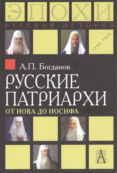 Богданов А. Русские патриархи: от Иова до Иосифа вангерин у патриархи цари пророки
