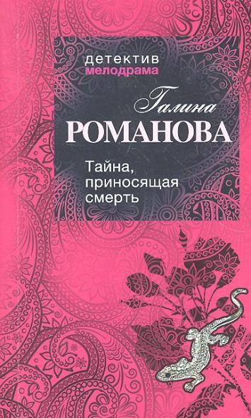 Подробнее о Романова Г. Тайна приносящая смерть романова г свой дракон