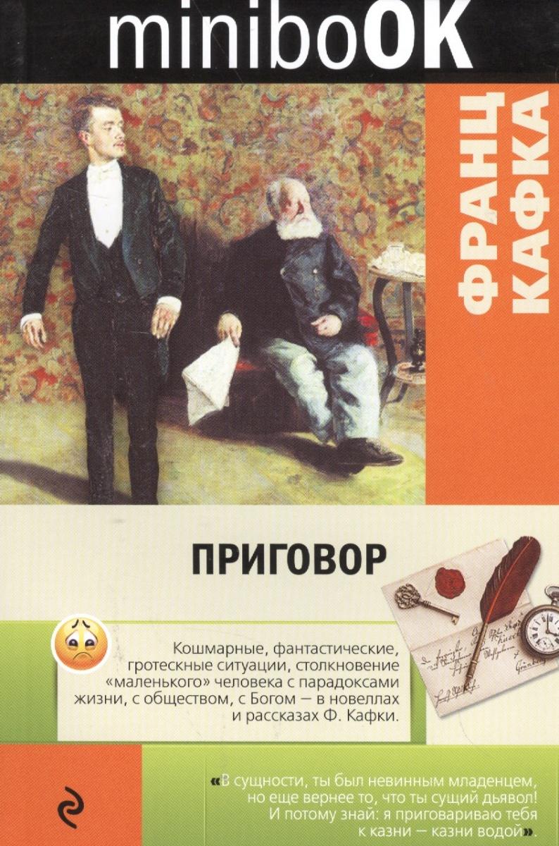 Кафка Ф. Приговор кафка ф кафка ф собрание сочинений комплект из 5 книг