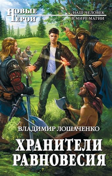 цены Лошаченко В. Хранители равновесия