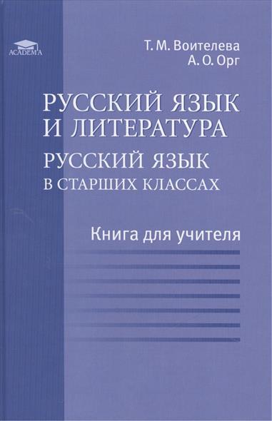 Русский язык и литература: Русский язык в старших классах (базовый уровень). Книга для учителя