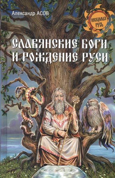 Славянские боги рождение Руси